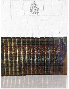 AL-MINHAJ CHARH SAHIH MOUSLIM DE L'IMAM AN-NAWAWI المنهاج - صحيح مسلم بشرح النووي