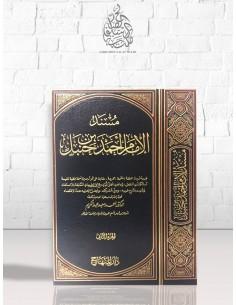 MUSNAD AL-IMAM AHMAD [15 VOLUMES]/مسند الإمام أحمد