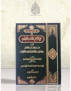 FATH AR-RAHIM AL MALIK AL-'ALLAAM FI 'ILM فتح الرحيم الملك العلام في علم العقائد والتوحيد للشيخ السعدي