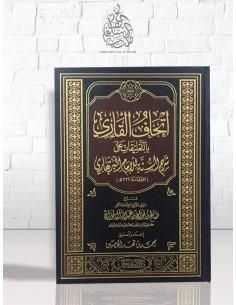 إتحاف القارئ بالتعليقات على شرح السنة للبربهاري - الشيخ الفوزان