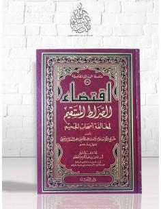 IQTIDAA AS-SIRAT AL-MUSTAQIM - IBN TAYMIYA اقتضاء الصراط المستقيم ـ ابن تيمية