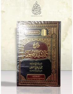 شرح ثلاثة الأصول - الشيخ محمد بن صالح العثيمين - مؤسس للشيخ
