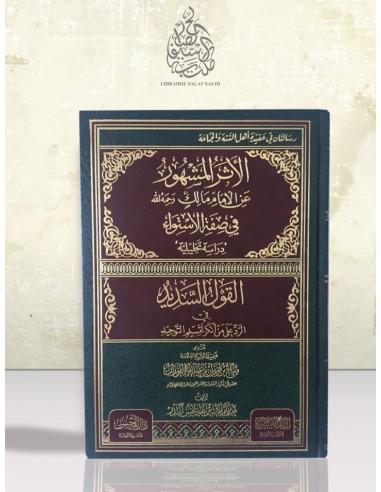 الأثر المشهور عن الإمام مالك في صفة الاستواء دراسة نحليلية