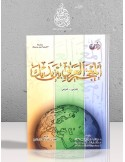 المعجم العربي بين يديك