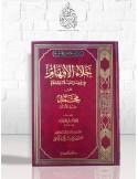 Jalâ al-Afhâm - Ibn al-Qayyim - جلاء الأفهام في فضل الصلاة و السلام على محمد خير الأنام ـ الإمام ابن قيم الجوزية