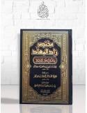 Moukhtasar Zâd al-Ma'âd - Mohammed Ibn 'Abdel-Wahhâb - مختصر زاد المعاد في هدي خير العباد لابن القيم ـ الإمام محمد بن عبد الوهاب