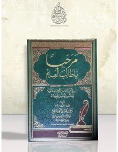 Marhaban Yâ Tâlib 'Ilm - Cheikh Rabee'