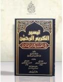 Tafsir Sa'di - تيسير الكريم الرحمن في تفسير كلام المنان - الشيخ السعدي