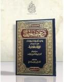 Charh Hadith Jibrîl - Ibn Taymiyya - شرح حديث جبريل (الإيمان الأوسط) لشيخ الإسلام ابن تيمية