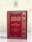 Ad-Dâ wad-Dawâ - Ibn al-Qayyim - الداء والدواء للإمام ابن قيم الجوزية