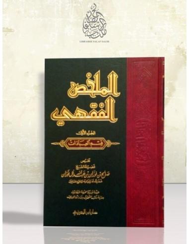 Al-Moulakhas al-Fiqhi - Cheikh Fawzan - 1 TOME الملخص الفقهي ـ الشيخ الفوزان