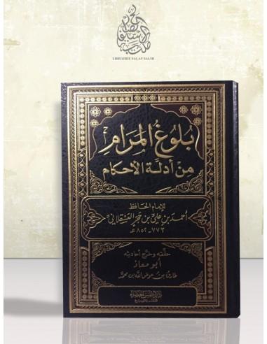 Boulough al-Marâm - Ibn Hajar al-'Asqalâni - بلوغ المرام من أدلة الأحكام - الحافظ ابن حجر العسقلاني