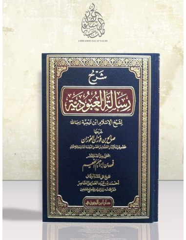 Charh al-'Ouboudiyya - Cheikh Fawzan - شرح العبودية لابن تيمية - الشيخ الفوزان