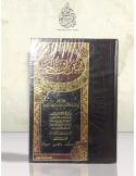 Sounan Ibn Mâjah - سنن ابن ماجه - الإمام ابن ماجه