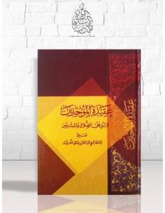 عقيدة الموحدين و الرد على الضلال و المبتدعين – تقديم الشيخ عبد العزيز بن باز