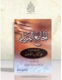 Al-Jâmi' al-Farîd - الجامع الفريد للأسئلة و الأجوبة على كتاب التوحيد – الشيخ عبد الله بن جار الله الجار الله