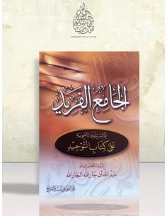 الجامع الفريد للأسئلة و الأجوبة على كتاب التوحيد – الشيخ عبد الله بن جار الله الجار الله