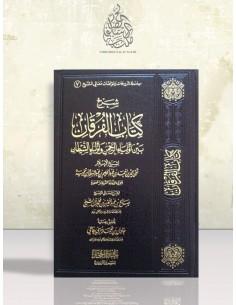 Charh Kitâb al-Fourqan - Cheikh Sâlih Ali Cheikh - شرح كتاب الفرقان بين أولياء الرحمن و أولياء الشيطان – الشيخ صالح آل الشيخ