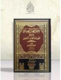 Khalq Af'âl al-'Ibâd - Al-Boukhâri - خلق أفعال العباد و الرد على الجهمية و أصحاب التعطيل – الإمام البخاري