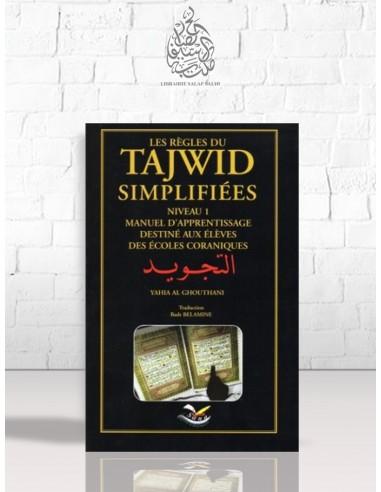 Les règles du tajwid simplifiées : Niveau 1- Yahya al Ghouthani