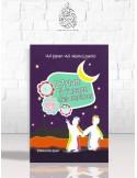 L'Islam à l'usage des enfants - 'Alî Hasan 'Alî 'Abdel-Hamîd