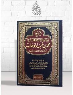 Charh Risâla Mohammed Ibn 'Abdel-Wahhâb - Cheikh Fawzan - شرح رسالة محمد بن عبد الوهاب إلى أهل القصيم – الشيخ صالح الفوزان