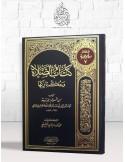 Kitâb as-Salât wa Houkm Târikiha - Ibn al-Qayyim - كتاب الصلاة و حكم تاركها – الإمام ابن قيم الجوزية