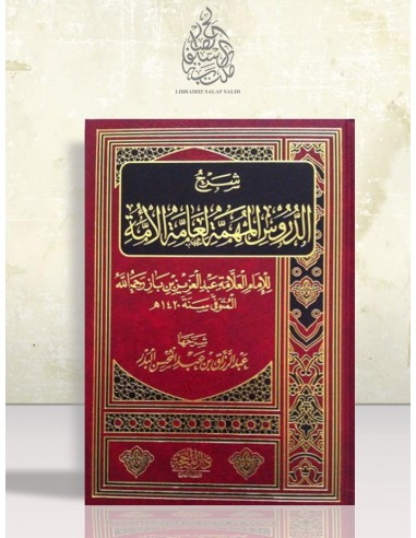 Charh ad-Dourous al-Mouhimma - Cheikh 'Abder-Razzâq al-Badr - شرح الدروس المهمة لعامة الأمة – الشيخ عبد الرزاق البدر