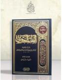 At-Tibb an-Nabawiyy - Ibn al-Qayyim - الطبّ النبوي – الإمام ابن قيم الجوزية