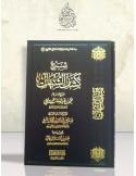 Charh Kachf Choubouhât - Cheikh Sâlih Ali Cheikh - شرح كشف الشبهات - الشيخ صالح آل الشيخ