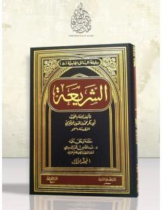 ASH-SHARI'AH DE L'IMAM AL-AJURRY (360H) الشريعة للإمام الآجري
