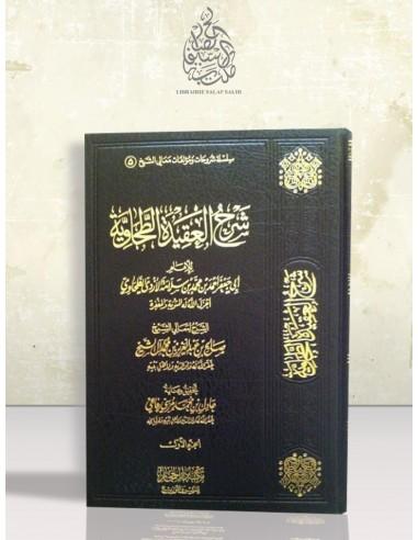 شرح العقيدة الطحاوية - الشيخ صالح آل الشيخ