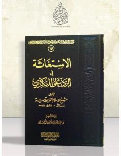 Al-Istighâtha fi ar-Radd 'alâ al-Bakri - Ibn Taymiyya - الاستغاثة في الرد على البكري – شيخ الإسلام ابن تيمية