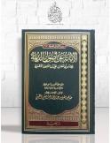 Al-Ibânah 'an Oussoul ad-Diyânah - Abou al-Hassan al-Ach'ari - الإبانة عن أصول الديانة – أبو الحسن الأشعري