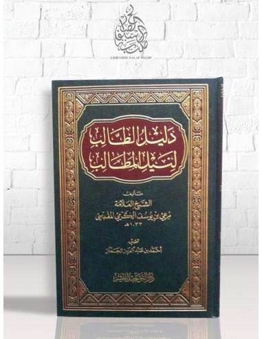 دليل الطالب لنيل المطالب – مرعي الكرمي