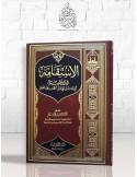 الاستقامة – شيخ الإسلام ابن تيمية