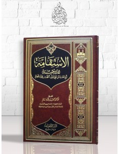 Al-Istiqâma - Ibn Taymiyya - الاستقامة – شيخ الإسلام ابن تيمية