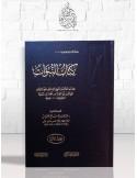 كتاب النبوات – شيخ الإسلام ابن تيمية