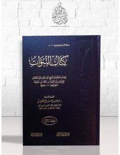 Kitâb an-Noubouwwât - Ibn Taymiyya - كتاب النبوات – شيخ الإسلام ابن تيمية