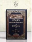 التوضيح عن توحيد الخلاق في جواب أهل العراق – الشيخ محمد بن غريب