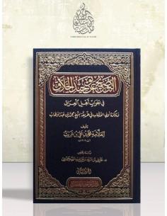 At-Tawdîh 'an Tawhid al-Khallâq - التوضيح عن توحيد الخلاق في جواب أهل العراق – الشيخ محمد بن غريب