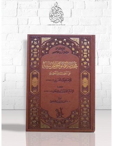مختصر الصواعق المرسلة على الجهمية المعطلة – الشيخ محمد بن عبد الوهاب