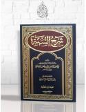 Charh as-Sounnah - Al-Barbahâri - شرح السنة – البربهاري