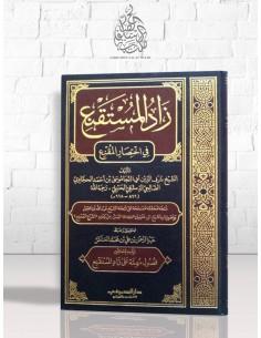زاد المستقنع في اختصار المقنع – الحجاوي