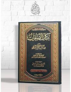 كتاب الصفات – الإمام الدارقطني
