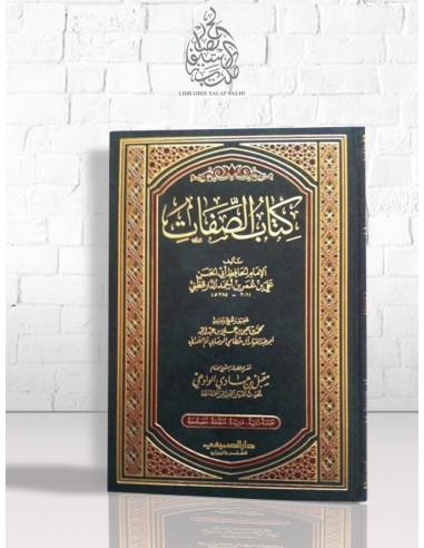 Kitâb as-Sifât - Ad-Dâraqoutni - كتاب الصفات – الإمام الدارقطني