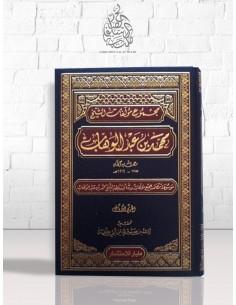 Majmou' Mouallafât Cheikh Mohammed Ibn 'Abdel-Wahhâb - مجموع مؤلفات الشيخ محمد بن عبد الوهاب
