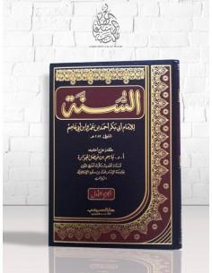 As-Sounnah - Ibn Abî 'Assim - السنة – ابن أبي عاصم