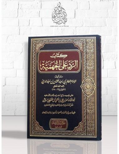 Ar-Radd 'alâ al-Jahmiyya - Ad-Dârimi - الرد على الجهمية – الإمام عثمان بن سعيد الدارمي