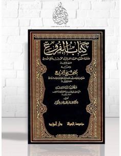al-Fourou' - Ibn Mouflih